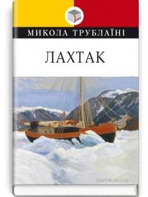Лахтак: повість — Микола Трублаїні, 2020