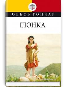 Ілонка: Мала проза — Олесь Гончар, 2020