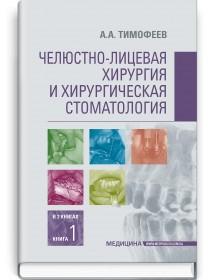 Челюстно-лицевая хирургия и хирургическая стоматология: в 2 книгах. Книга 1 (учебник) — А.А.Тимофеев , 2020