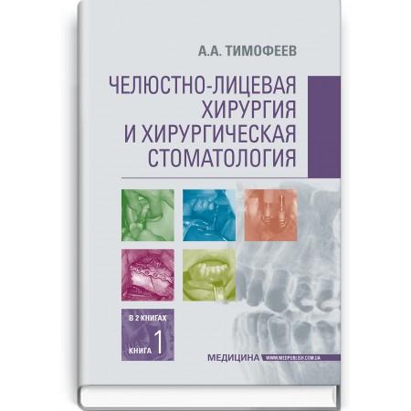 Челюстно-лицевая хирургия и хирургическая стоматология: в 2 книгах. Книга 1 (учебник) — А.А.Тимофеев, 2020