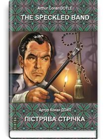 The Speckled Band and Other Stories. The Adventures of Sherlock Holmes = Пістрява стрічка та інші історії. Пригоди Шерлока Холмса — Артур Конан Дойл, 2020