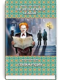 The Red-Headed League and Other Stories. The Adventures of Sherlock Holmes = Спілка рудих та інші історії. Пригоди Шерлока Холмса — Артур Конан Дойл, 2020