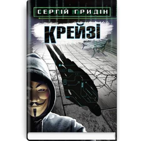 Крейзі: повість — Сергій Гридін, 2020
