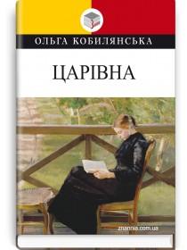 Царівна: повість — Ольга Кобилянська, 2020
