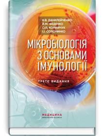 Мікробіологія з основами імунології (підручник) — В.В. Данилейченко, Й.М. Федечко, О.П. Корнійчук, І.І. Солонинко, 2020