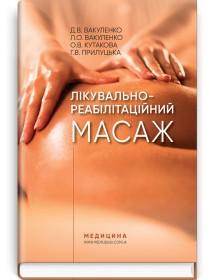 Лікувально-реабілітаційний масаж (навчальний посібник) — Д.В. Вакуленко, Л.О. Вакуленко, О.В. Кутакова, Г.В. Прилуцька, 2020