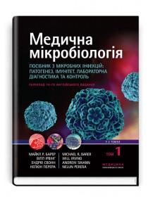 Медична мікробіологія: Посібник з мікробних інфекцій: патогенез, імунітет, лабораторна діагностика та контроль: пер. 19-го англ. вид.: у 2 т. — Т. 1 — Майкл Р. Барер, Вілл Ірвінг, Ендрю Свонн, Нелюн Перера, 2020