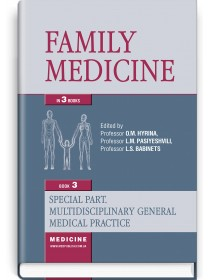Family medicine: in 3 books. Book 3. Special Part. Multidisciplinary General Medical Practice (textbook) — L.S. Babinets, P.A. Bezditko, S.A. Bondar et al.,  2020