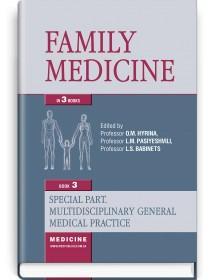 Family medicine: in 3 books. Book 3. Special Part. Multidisciplinary General Medical Practice (textbook) — L.S. Babinets, P.A. Bezditko, S.A. Bondar et al.,  2020