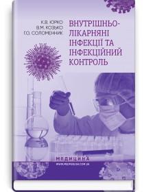 Внутрішньолікарняні інфекції та інфекційний контроль (навчальний посібник) — К.В. Юрко, В.М. Козько, Г.О. Соломенник, 2020