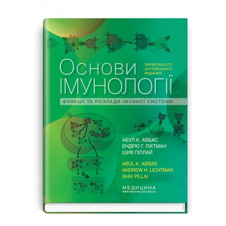 Основи імунології: функції та розлади імунної системи (посібник) — Абул К. Аббас, Ендрю Г. Ліхтман, Шив Піллай, 2020