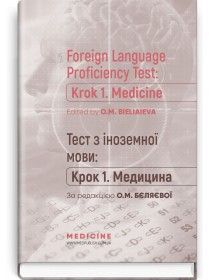 Foreign Language Proficiency Test: «Krok 1. Medicine»: manual — O.M. Bieliaieva, O.V. Hordiienko, Yu.V. Lysanets et al., 2020