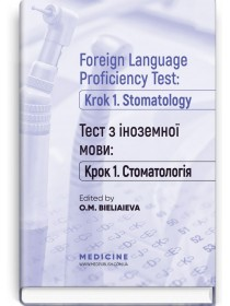 Foreign Language Proficiency Test: «Krok 1. Stomatology»: manual — O.M. Bieliaieva, Yu.V. Lysanets, V.H. Kostenko et al., 2020