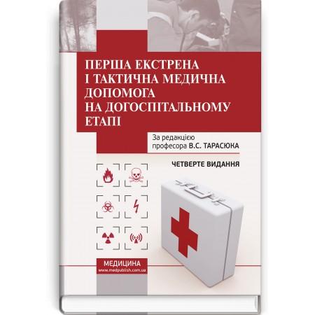 Перша екстрена і тактична медична допомога на догоспітальному етапі (навчальний посібник) — В.С. Тарасюк, М.В. Матвійчук, І.В. Паламар та ін., 2021