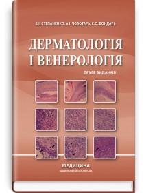 Дерматологія і венерологія (підручник) — В.І. Степаненко, А.І. Чоботарь, С.О. Бондарь, 2020