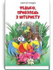Федько, прибулець з Інтернету — Сергій Гридін, 2020