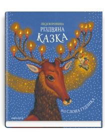Різдвяна казка від слона Ґудзика — Леся Воронина, 2020