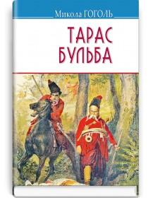 Тарас Бульба: повість —  Микола Гоголь, 2020