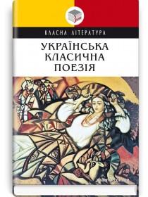 Українська класична поезія, 2021