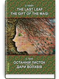 The Last Leaf. The Gift of the Magi: Selected Stories = Останній листок. Дари волхвів: вибрані оповідання — О.Генрі, 2021