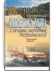 Латинська мова і основи медичної термінології (навчальний посібник) — Є.М. Шевченко, 2021