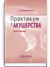 Практикум з акушерства (навчальний посібник) — І.І. Бачинська, 2021