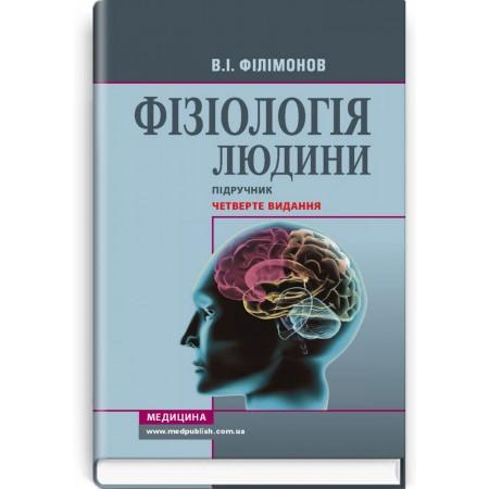 Фізіологія людини (підручник) — В.І. Філімонов, 2021