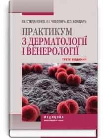 Практикум з дерматології і венерології (навчальний посібник) — В.І. Степаненко, А.І. Чоботарь, С.О. Бондарь та ін., 2021