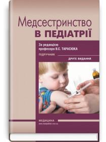 Медсестринство в педіатрії (підручник) — В.С. Тарасюк, Г.Г. Титаренко, І.В. Паламар та ін., 2021