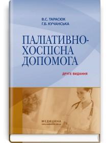 Паліативно-хоспісна допомога (навчальний посібник) — В.С. Тарасюк, Г.Б. Кучанська, 2021