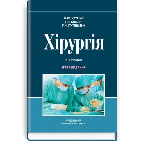 Хірургія (підручник) — О.Ю. Усенко, Г.В. Білоус, Г.Й. Путінцева, 2021