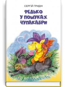 Федько у пошуках Чупакабри: повість — Сергій Гридін, 2021