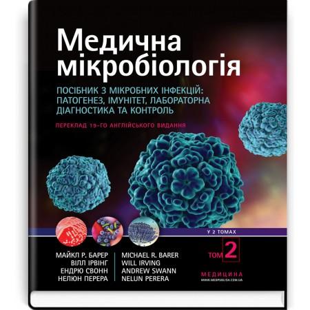 Медична мікробіологія: Посібник з мікробних інфекцій: патогенез, імунітет, лабораторна діагностика та контроль: пер. 19-го англ. вид.: у 2 т. — Т. 2 — Майкл Р. Барер, Вілл Ірвінг, Ендрю Свонн, Нелюн Перера, 2021