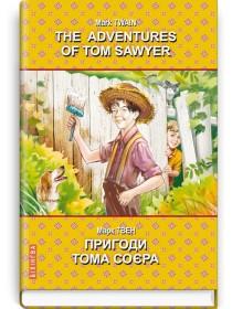 The Adventures of Tom Sawyer = Пригоди Тома Соєра — Марк Твен, 2021