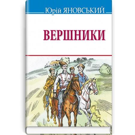 Вершники: роман у новелах — Юрій  Яновський, 2021