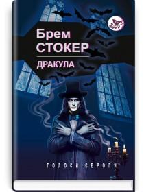 Дракула: роман — Брем Стокер, 2021