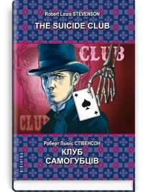 The Suicide Club = Клуб самогубців — Роберт Льюїс Стівенсон, 2021