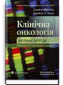 Клінічна онкологія: посібник Бетезди — За ред. Джейма Абрагама, Джеймса Л. Ґaллі, 2021
