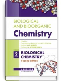Biological and Bioorganic Chemistry: in 2 books. Book 2. Biological Chemistry (textbook) — Yu.I. Gubsky, I.V. Nizhenkovska, М.М. Korda et al., 2021