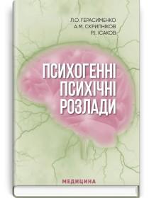 Психогенні психічні розлади (навчально-методичний посібник) — Л.О. Герасименко, А.М. Скрипніков, Р.І. Ісаков, 2021