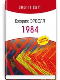1984: роман — Джордж Орвелл, 2021