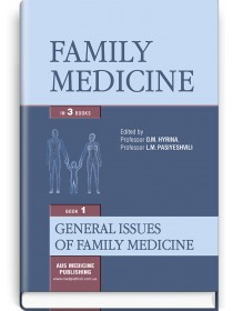 Family medicine: in 3 books. Book 1. General Issues of Family Medicine (textbook) — O.M. Hyrina, L.M. Pasiyeshvili, O.M. Barna et al., 2016